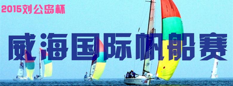 2015年威海国际帆船赛