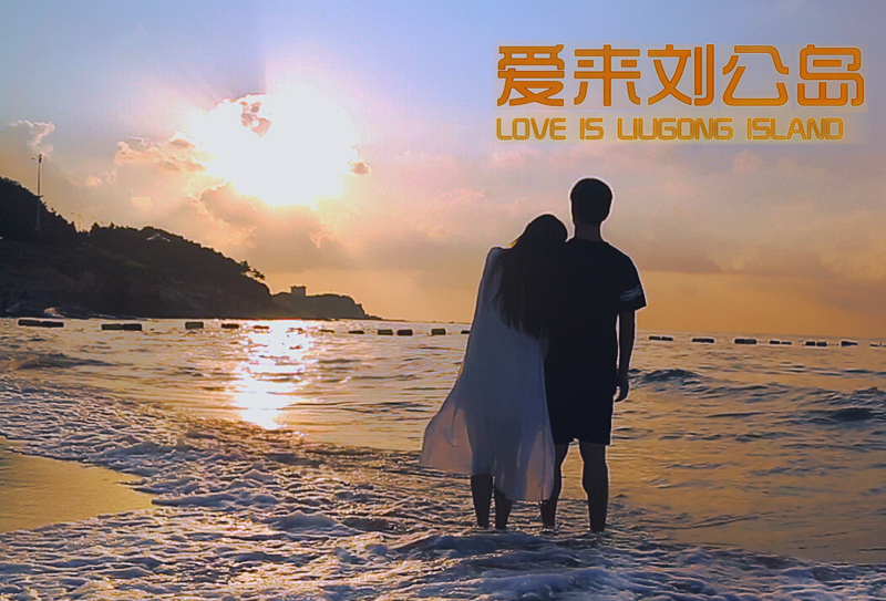 微电影《爱来刘公岛》