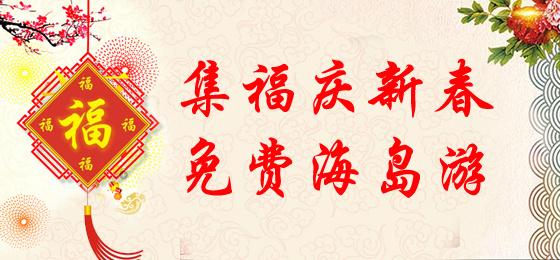 集福庆新春 免费海岛游