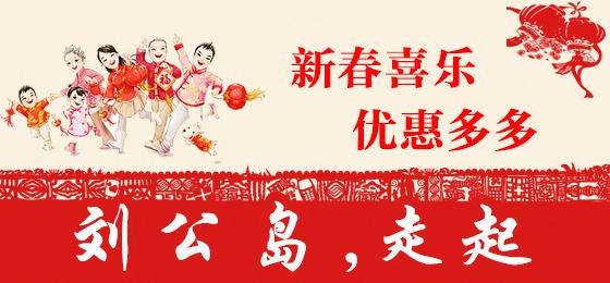 刘公岛2016春节优惠