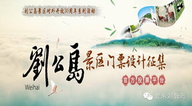 """""""刘公岛景区门票设计方案""""网络投票"""