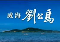 刘公岛宣传片