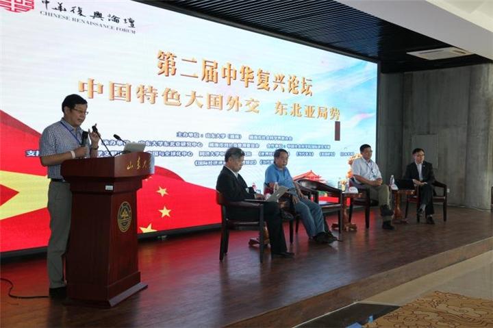 第二届中华复兴论坛暨东北亚局势与研究学术讨论会15日开幕