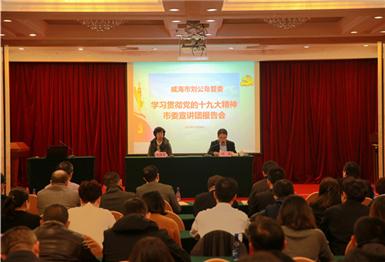 刘公岛管委召开学习贯彻党的十九大精神市委宣讲团报告会