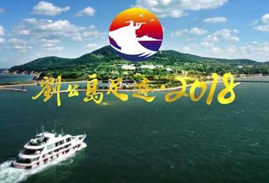 刘公岛足迹 · 2018