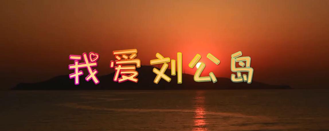 我爱刘公岛